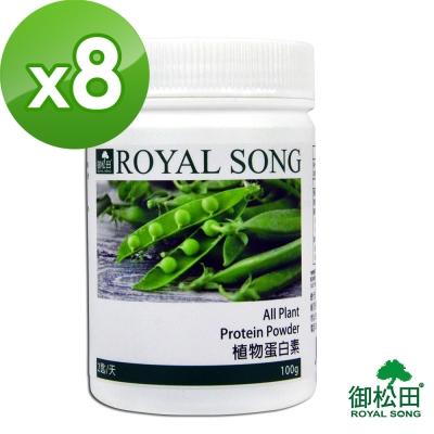 御松田-大豆蛋白 優質植物蛋白精華沖泡飲(100g/瓶)x8瓶