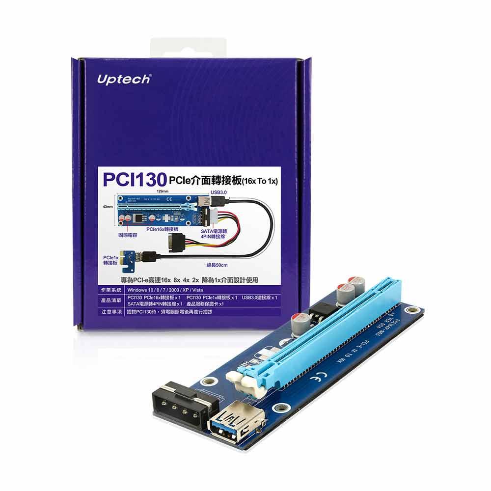 Uptech PCI130 PCI-e介面轉接板 1x To 16x