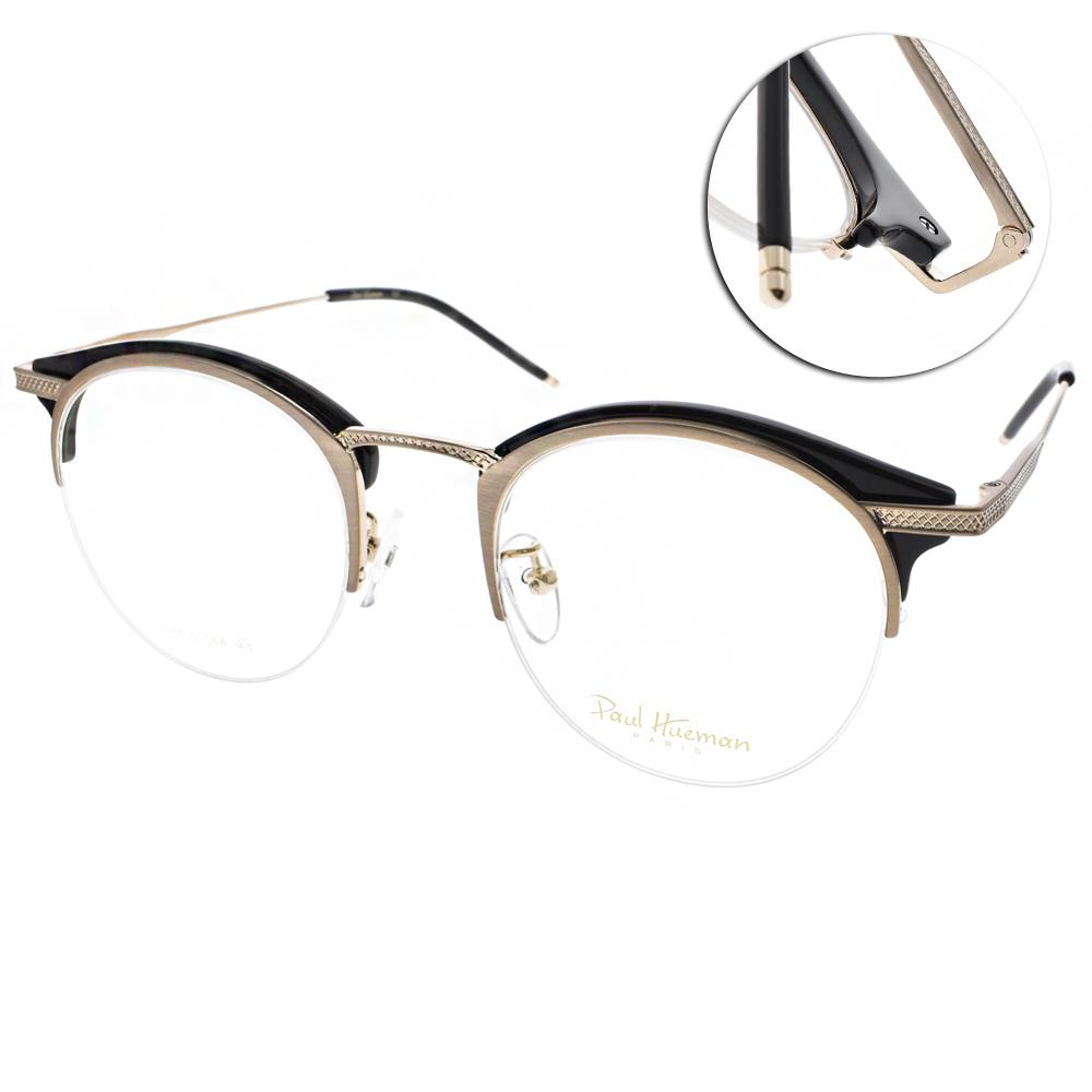 PAUL HUEMAN眼鏡 復古半框款/復古金-黑#PHF5106A 05-1