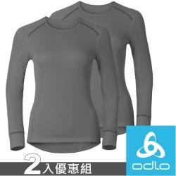 Odlo 193011岩灰 女銀離子圓領保暖排汗衣(2入) 衛生衣/快乾機能內衣
