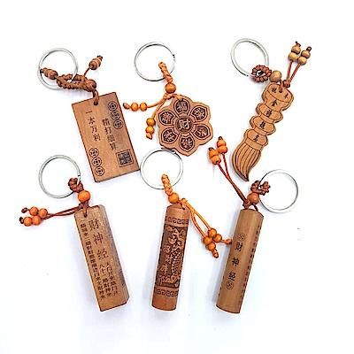 WIDE VIEW 桃木工藝品鑰匙圈吊飾組-招財進寶(PW102)