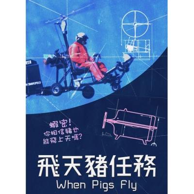 飛天豬任務 DVD