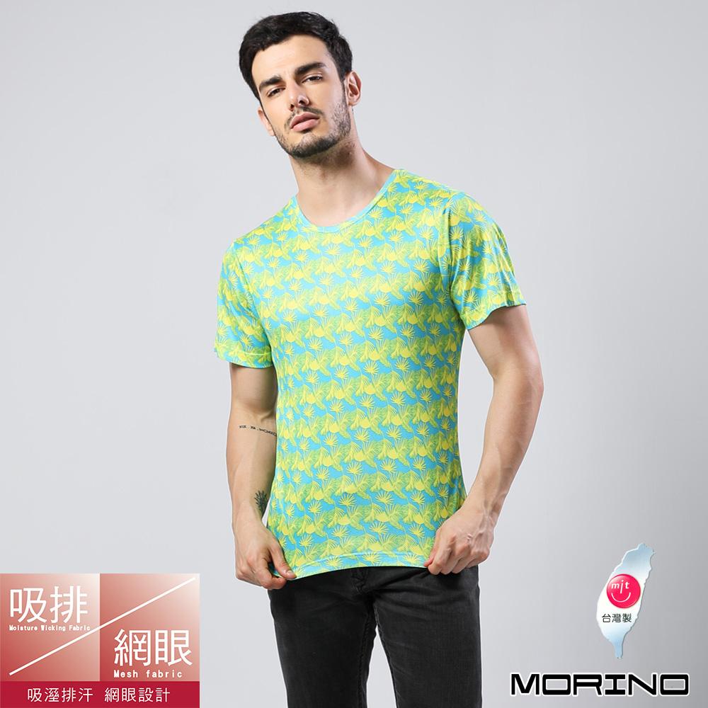 男內衣 吸排涼爽叢林網眼運動短袖內衣 藍底黃 MORINO