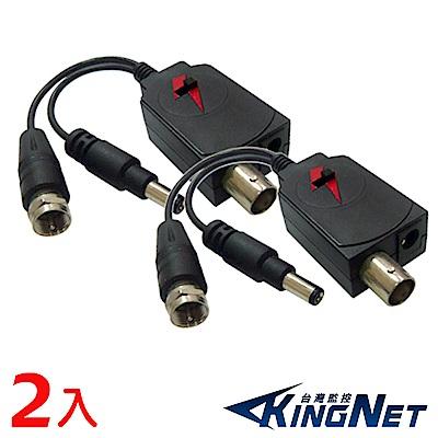 KINGNET 突波防護器 吸收器 保護監控設備 免強波 免混頻 2組套餐 贈轉接頭