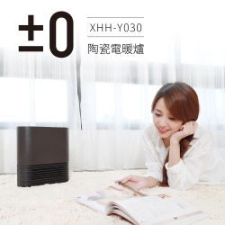 正負零±0 Ceramic 陶瓷電暖器 XHH-Y030 (咖啡)