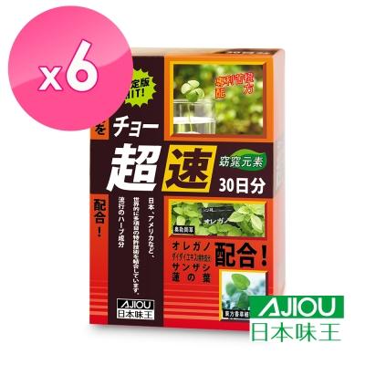 【日本味王】窈窕元素(90粒/盒) x6盒