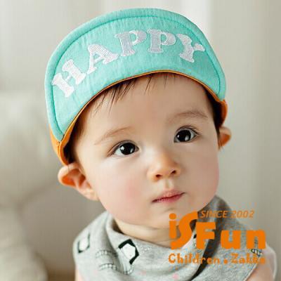 iSFun 快樂王子 雙色兒童棒球帽 二色可選