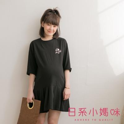 日系小媽咪孕婦裝-韓製孕婦裝-字母愛心印圖荷葉裙襬洋裝-共二色