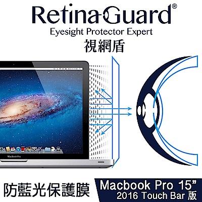 RetinaGuard視網盾藍光膜 MacbookPro15吋 2016 TouchBar