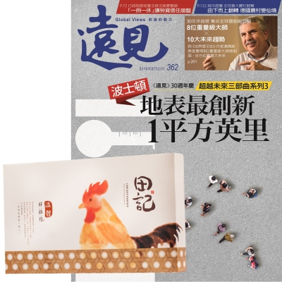 遠見雜誌  1年12期  贈 田記溫體鮮雞精  60g/10入
