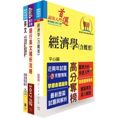 兆豐銀行(產業分析人員)套書(不含產業分析)(贈題庫網帳號、雲端課程)