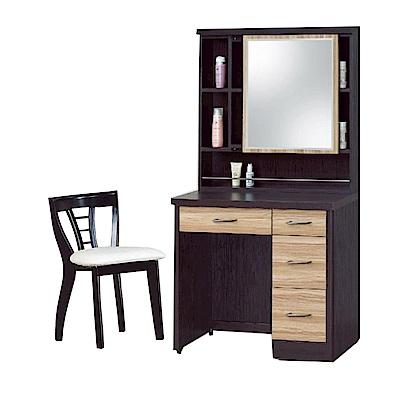 品家居 多妮絲2.7尺木紋雙色立鏡式化妝鏡台含椅-80x40x158cm免組
