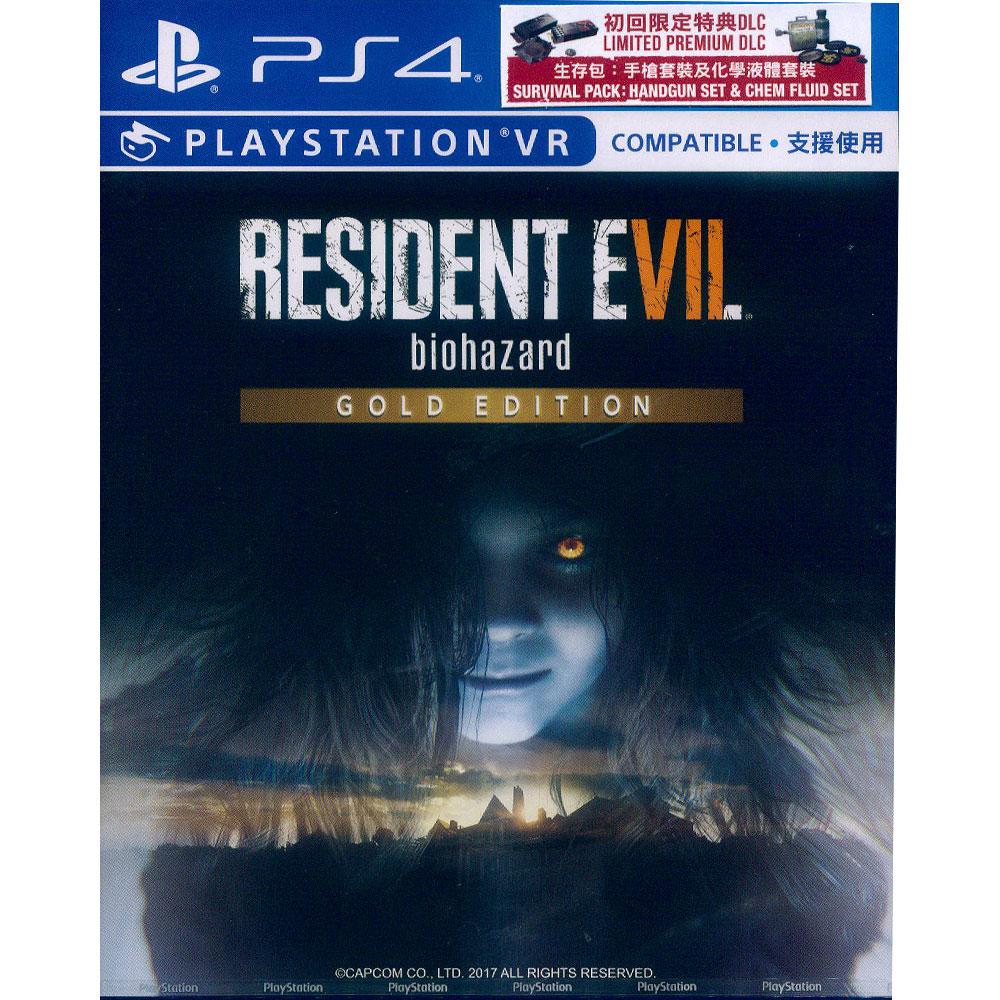 惡靈古堡7:生化危機黃金版Resident Evil 7-PS4中英日文亞版美