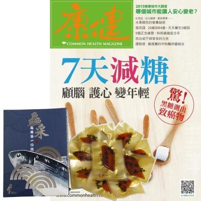 康健雜誌 (1年12期) + 鱻采頂級烏魚子一口吃 (10片裝 / 2盒組)