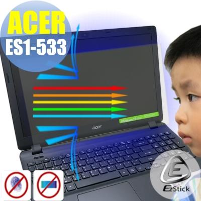EZstick ACER E15 ES1-533 專用 防藍光螢幕貼