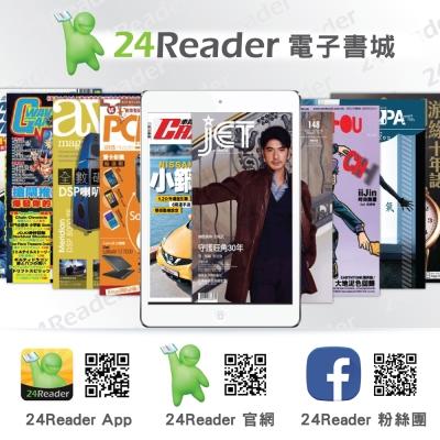 24Reader電子書30天閱讀方案