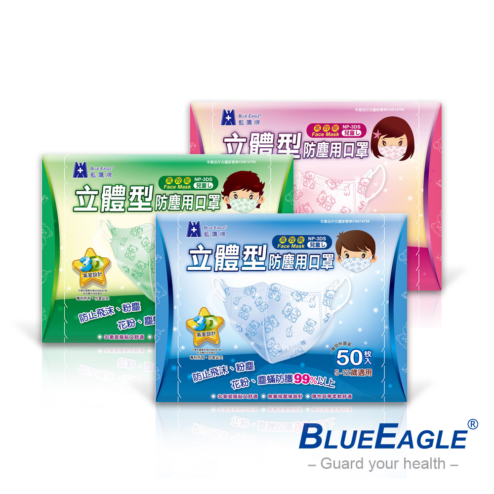 藍鷹牌 5-12歲專用 立體防塵口罩 50入x3盒(寶貝熊圖案)