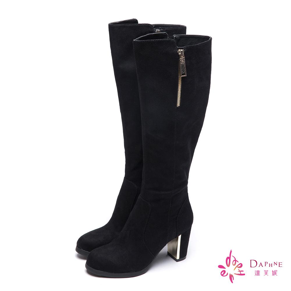 達芙妮DAPHNE 優雅時尚百搭素面側拉鍊長靴-經典醇黑8H