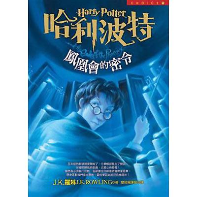 哈利波特(5)中文版:鳳凰會的密令(上+下冊合購)