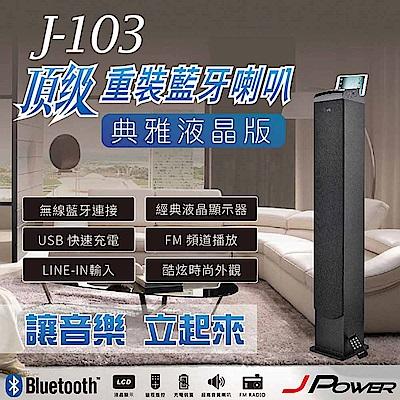 杰強 JPOWER J-103液晶藍芽直立式喇叭