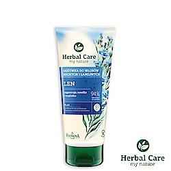 波蘭Herbal Care亞麻瞬效滋養護髮素(乾性髮質適用)200ml