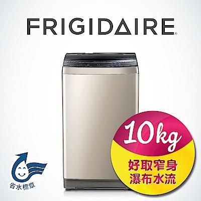 美國Frigidaire富及第 10kg超好取窄身洗衣機 FAW-1003WC (香檳金)