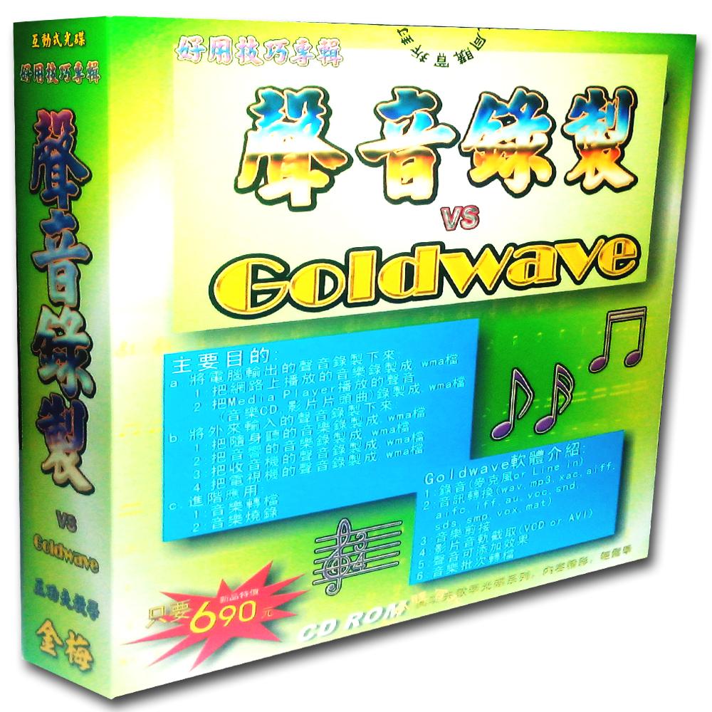 聲音錄製vsGoldwave教學