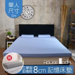 House Door記憶床墊 日本大和抗菌表布8cm厚竹炭記憶薄墊(單人3尺)