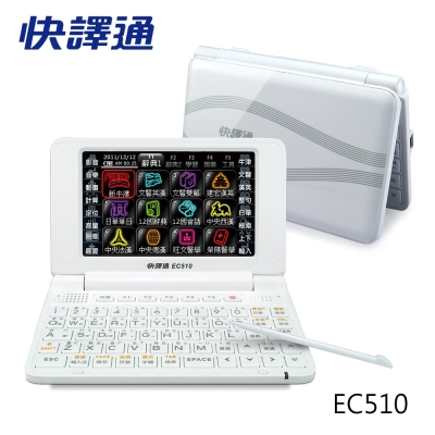 快譯通EC510 電子辭典 翻譯機