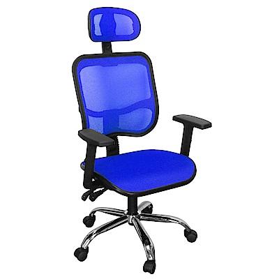 邏爵 炫星雙層網坐墊全網椅/辦公椅/電腦椅/主管椅