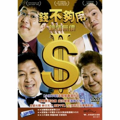 錢不夠用2-親情無價-三碟精裝版-DVD