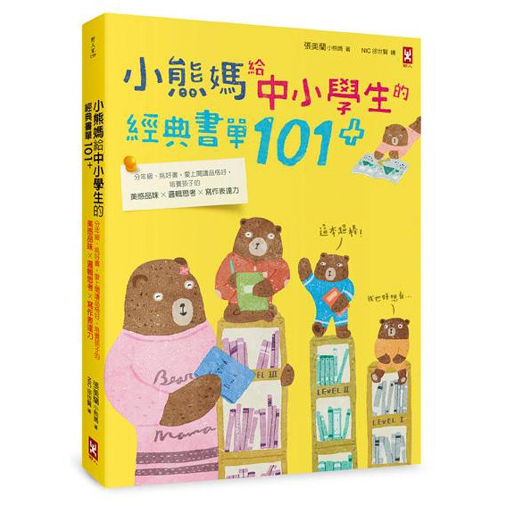 小熊媽給中小學生的經典&悅讀書單101 (隨書贈「快樂閱讀小護照」)