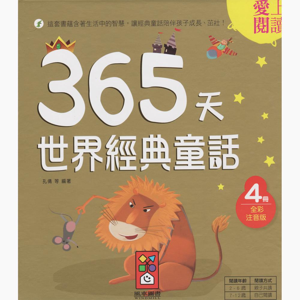 365天世界經典童話四冊套裝