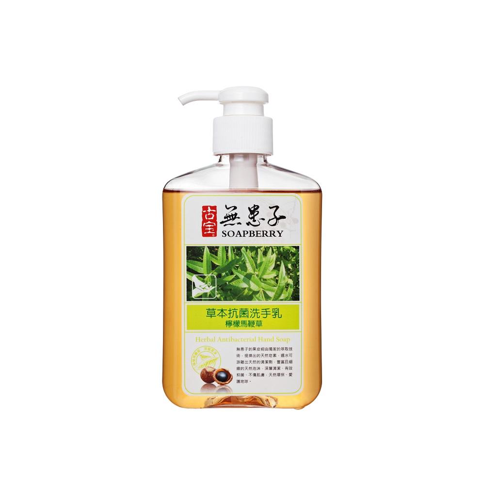 古寶無患子草本抗菌洗手乳330ml (檸檬馬鞭草配方)