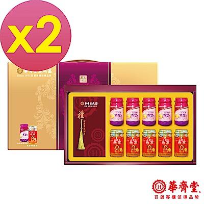 (即期品)華齊堂 全家福燕窩飲禮盒 2盒組(60mlx10入x2盒)-2019.07.10