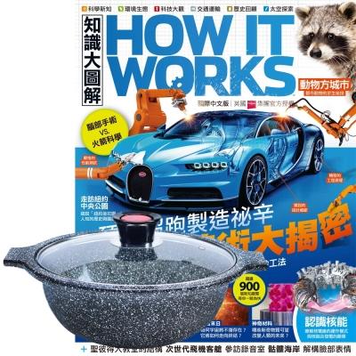 How It Works知識大圖解 (1年12期) 贈 Maluta花崗岩不沾砂鍋28cm