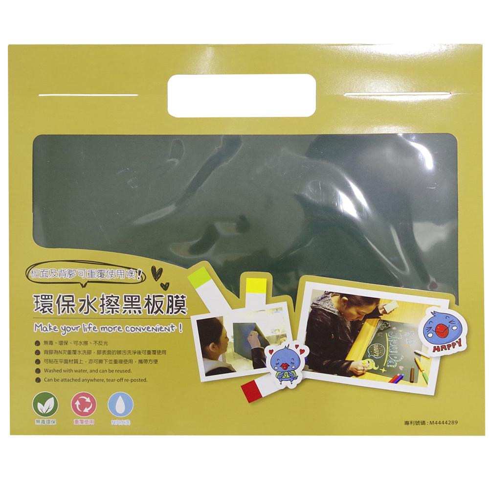 劃時代的塗鴉組-環保水擦黑板膜+水溶性粉筆隨身包(S13+S19) @ Y!購物
