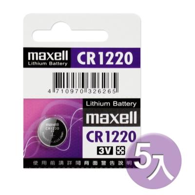 maxell 公司貨 CR1220 / CR-1220 (5顆入)鈕扣型3V鋰電池