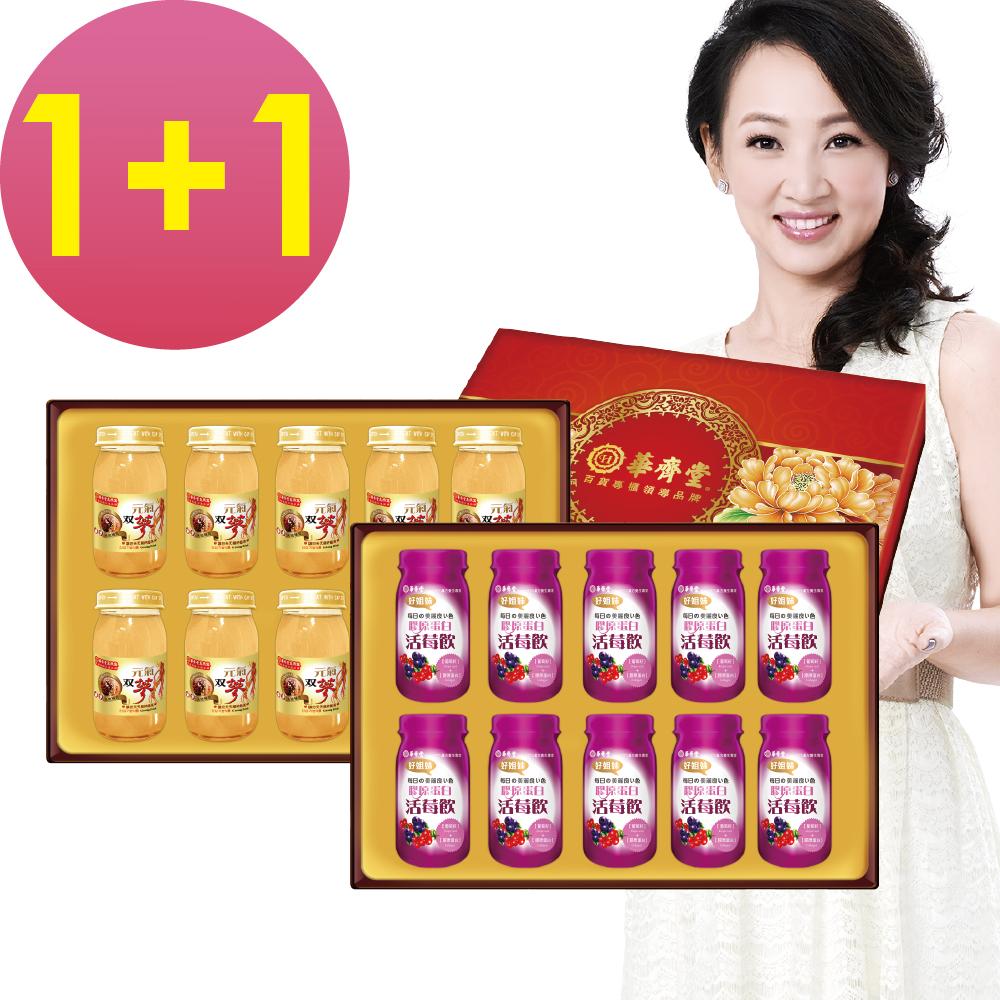 華齊堂 膠原蛋白雙蔘禮盒組(60mlx10瓶)1+1盒