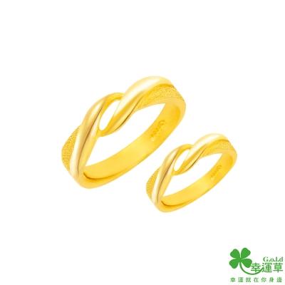 幸運草 呼應黃金成對戒指