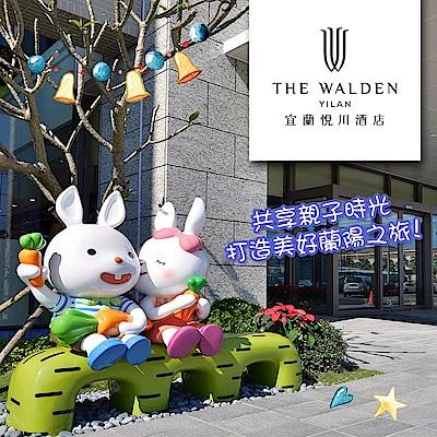 宜蘭 悅川酒店 2大2小家庭房一泊二食