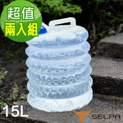 韓國SELPA 手提式戶外多功能折疊水桶 15公升 超值兩入組