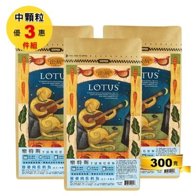 LOTUS樂特斯 鮮雞肉佐鱈魚-成犬-中顆粒-300克-三件組