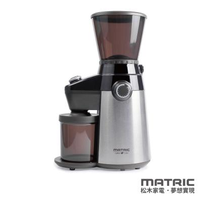 松木MATRIC-咖啡達人錐刀研磨機(MG-CG3501)