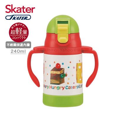 Skater不鏽鋼保溫吸管練習杯(240ml)-好餓的毛毛蟲