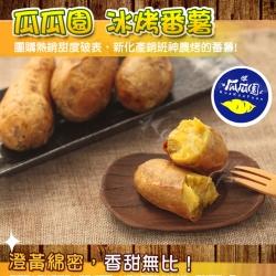 瓜瓜園 冰烤蕃薯 (4kg)