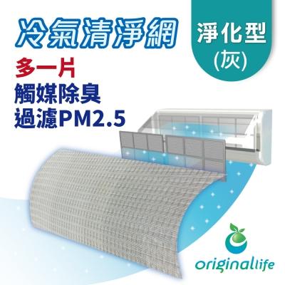 冷氣機空氣清淨濾網57x115cm-淨化型-灰