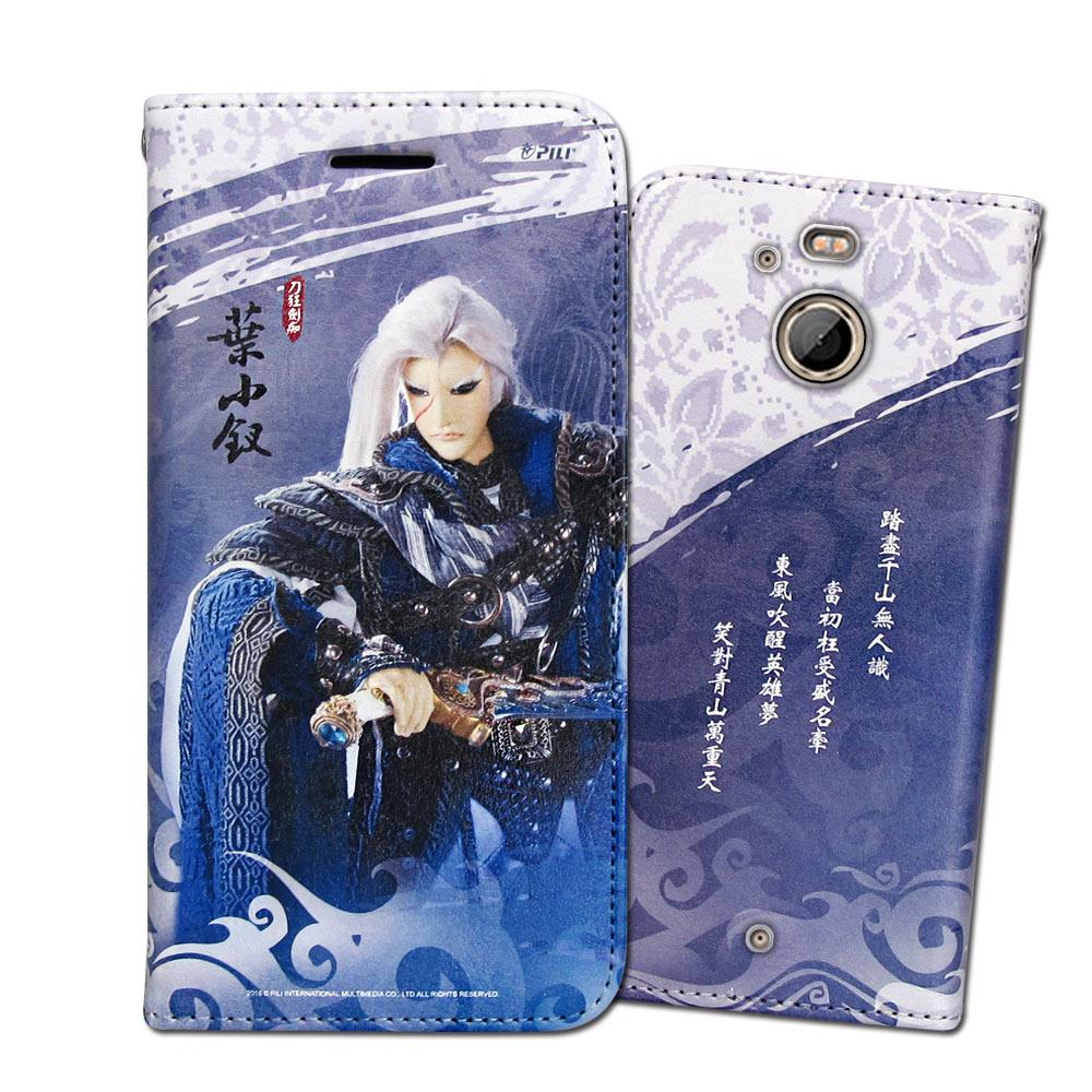 霹靂授權正版 HTC 10 evo 5.5吋 布袋戲彩繪磁力皮套(葉小釵)