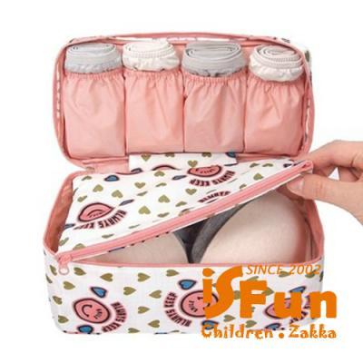 iSFun 繽紛玩色 防水內衣收納包 五色可選
