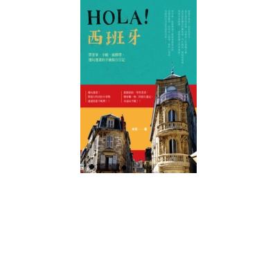 Hola!西班牙:帶著筆、手帳、紙膠帶,邊玩邊畫的手繪旅行日記